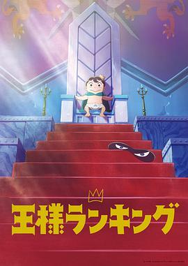国王排名[动漫]